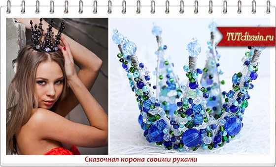 Сказочная корона своими руками » Дизайн & Декор своими руками