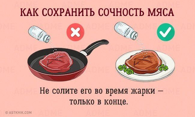 """Результат пошуку зображень за запитом """"Полезные Кулинарные Хитрости"""""""