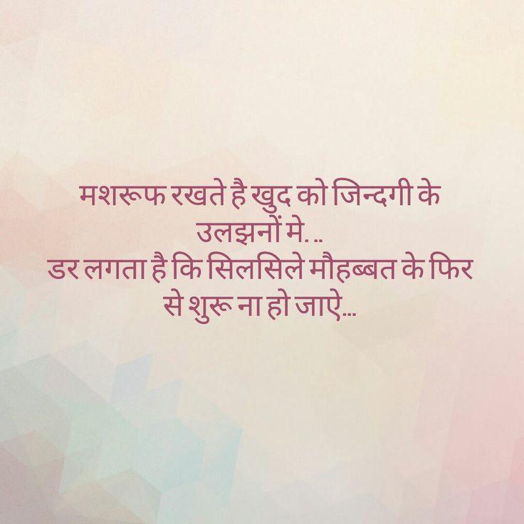 Kabhi bhi mohabbat ka silsila nahi shuru hona chaiye q k ye kuch ziyada hi dard deta h