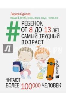 Лариса Суркова— Ребенок от 8 до 13. Самый трудный период обложка книги
