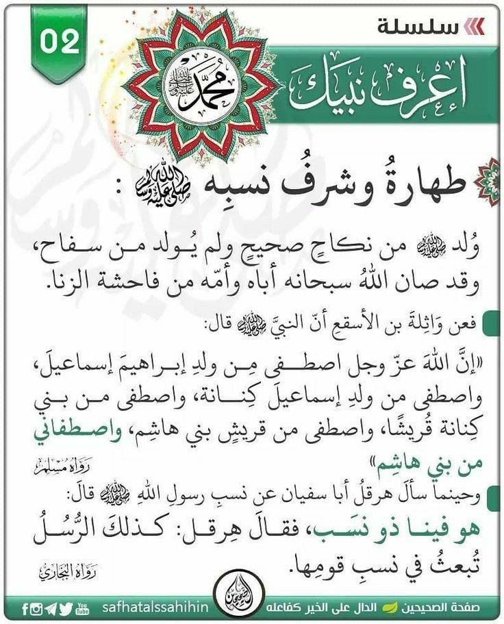 Pin By Karim On الحديث النبوى Quran Quotes Love Islamic Inspirational Quotes Islam Facts