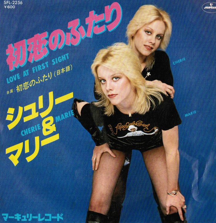 Cherie and Marie Currie, Love at First Sight japanese single, 1978.
