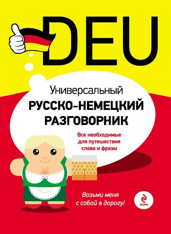 Универсальный русско-немецкий разговорник #чтение, #детскиекниги, #любовныйроман, #юмор, #компьютеры, #приключения
