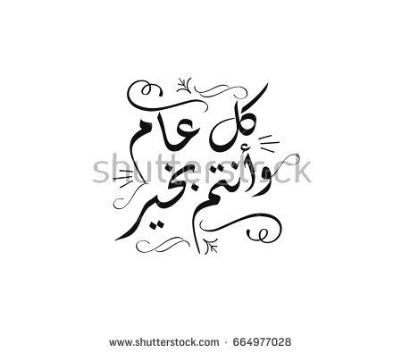 52 best Arabic typography images – Eid Card Templates