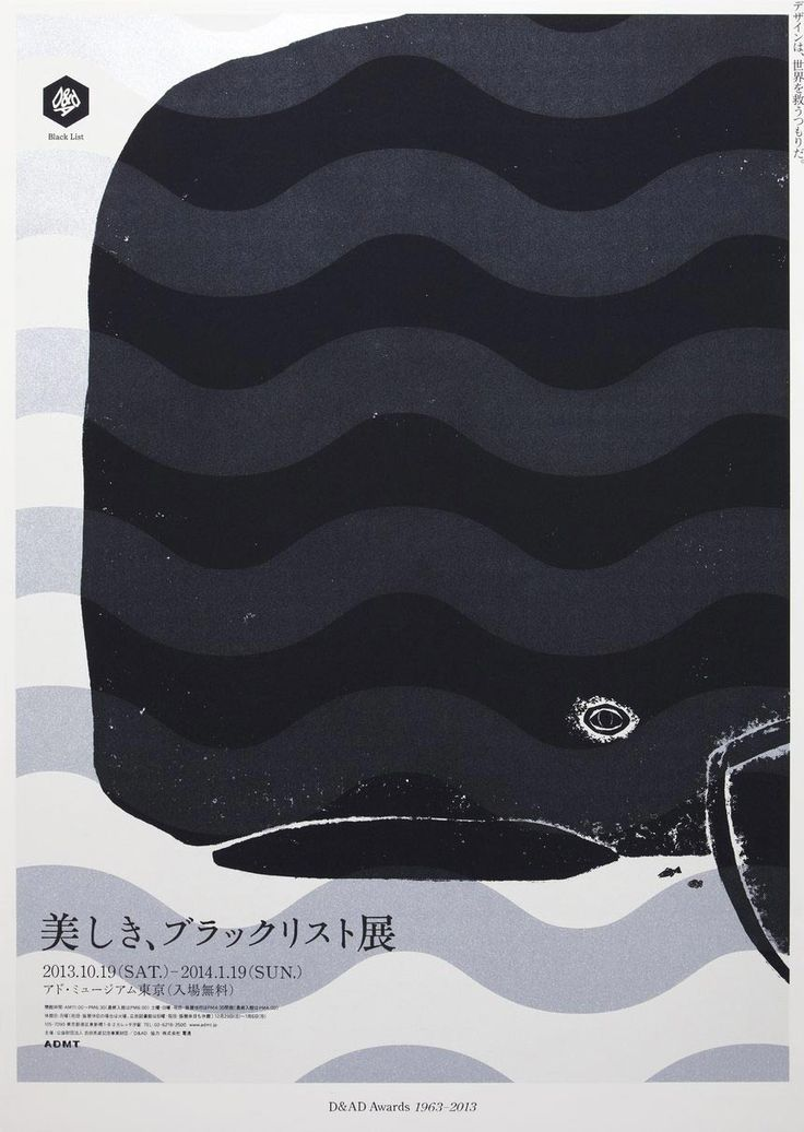 Promotional Poster Design by Dentsu