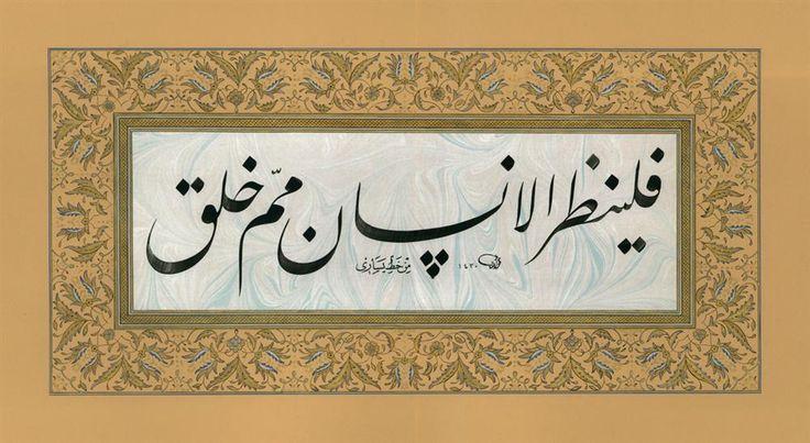 . Eserin içeriği : Ayet-i Kerîme 86/Târık Sûresi 5 Okunuşu