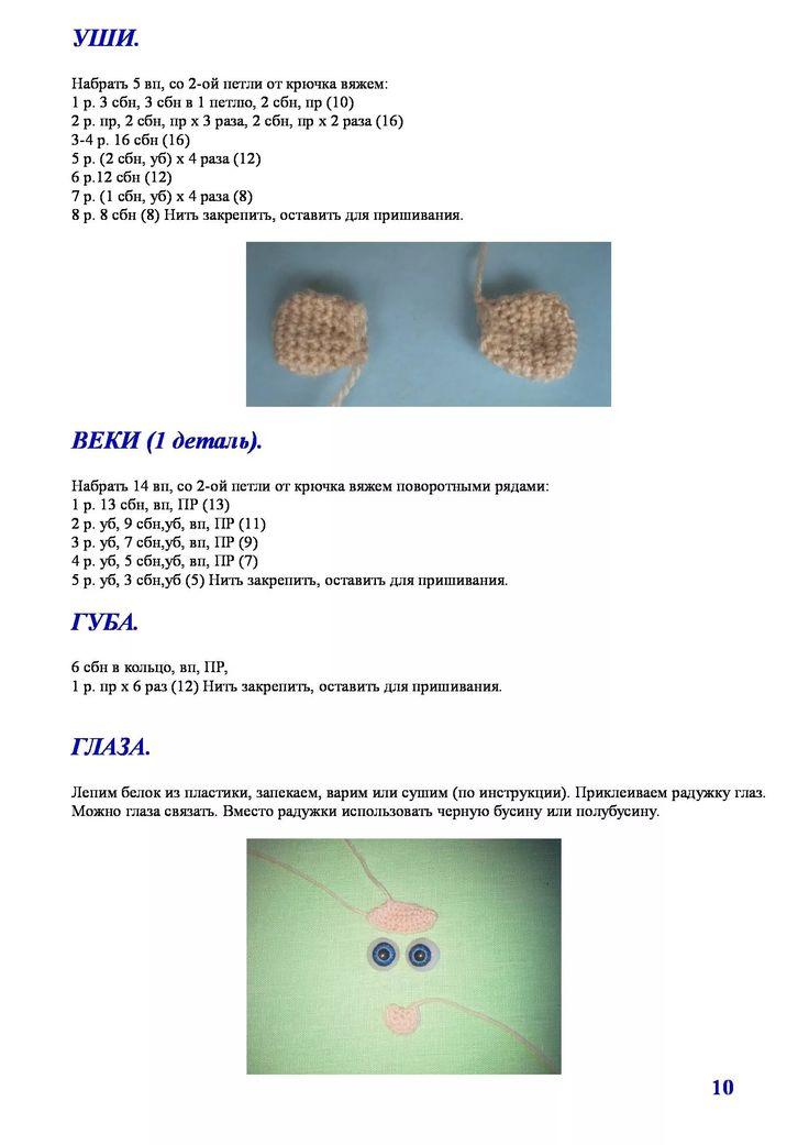 Схема мухи крючком
