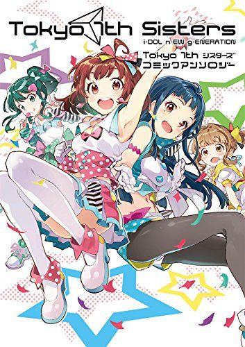 Amazon.co.jp: Tokyo 7th シスターズ コミックアンソロジー (IDコミックス DNAメディアコミックス): アンソロジー: 本