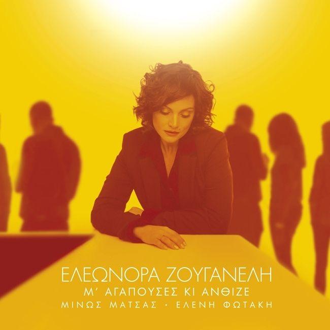 https://www.facebook.com/Elews.Official.FanClub.Eleonora.Zouganeli/posts/946869645359027 Ελεωνόρα Ζουγανέλη «Μ' αγαπούσες και άνθιζε» | Νέο άλμπουμ 2015 #eleonorazouganeli #eleonorazouganelh #zouganeli #zouganelh #zoyganeli #zoyganelh #elews #elewsofficial #elewsofficialfanclub #fanclub #magapouseskianthize