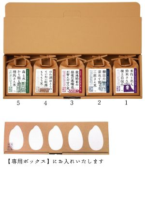 5 different rice brand assorted gift box by Kikutaya rice shop 菊太屋米穀店五銘柄詰合せ