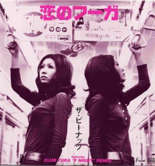 ザ・ピーナッツのREMIX 12インチ・レコード「恋のフーガ」のレコード・ジャケットを掲載しています。