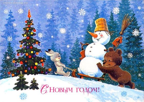 Зверята везут снеговика на санках к елке открытка