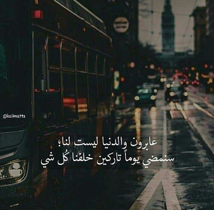 كلمات ستغير حياتك On Instagram فولو كتب صمت صمود حلم صبر ماذا تقرأ حكمة وج Arabic English Quotes Arabic Quotes Beautiful Arabic Words