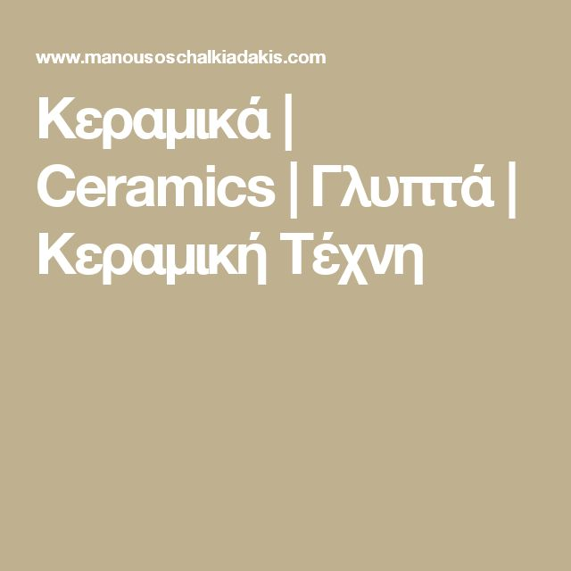 Κεραμικά   Ceramics   Γλυπτά   Κεραμική Τέχνη