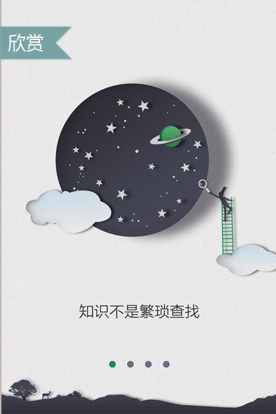 引导页 - ICONFANS 图标粉丝网...@┟夏至沿阳┦采集到APP 引导页(33图)_花瓣