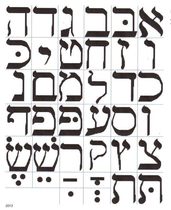 Hebrew Alphabet or Lettering Cross Stitch Pattern: Crosses Stitches Patterns, Bold Letters, Patterns Counted, Alphabet Charts, Letters Crosses, Crosses My Heart Stitches, Cross Stitch Patterns, Cross Stitches, Alephbet