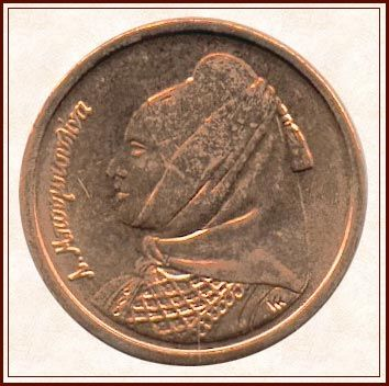 Bouboulina on the last drachma coin.