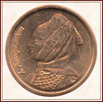 Bouboulina on the last drachma coin.