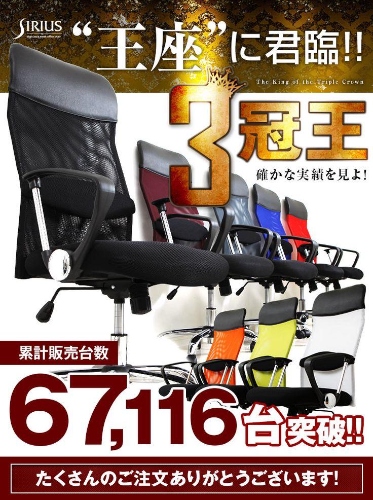 【楽天市場】オフィスチェア パソコンチェア OAチェア ワークチェア オフィスチェアー デスクチェア パソコンチェアー メッシュチェア pcチェア チェア チェアー ハイバック 椅子 いす イス 【30日間返品保証】:家具通販のロウヤ