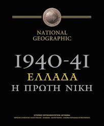 1940-41: Ελλάδα, η Πρώτη Νίκη   Greece, the First Victory