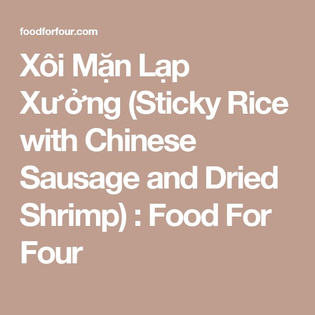 Xôi Mặn Lạp Xưởng (Sticky Rice with Chinese Sausage and Dried Shrimp) : Food For Four