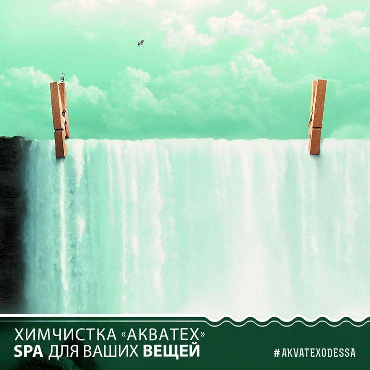 Где еще на вашу одежду обрушится водопад свежести? http://aquatech.com.ua/