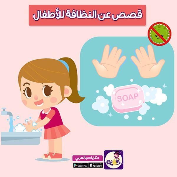 الصابونة والجرثومة قصة عن نظافة اليدين للأطفال بالصور تطبيق حكايات بالعربي Arabic Kids Arabic Alphabet For Kids Business For Kids