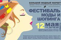 Первый Фестиваль моды и шопинга в Минске https://mensby.com/style/fashionlife/2165-first-festival-fashion  12 мая в Национальной школе красоты в Минске пройдёт Большой Модный Маркет в новом формате. Первый Фестиваль моды и шопинга в Минске!