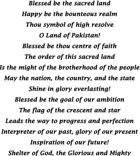13 Best Pakistan National Anthem Images On Pinterest