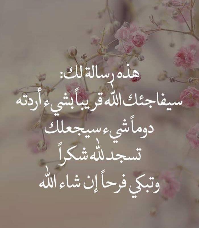 آمين يا رب العالمين Islamic Phrases Islamic Quotes Arabic Love Quotes