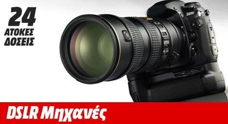 Media Markt Φωτογραφικές Μηχανές DSLR #mediamarkt #tech #technology #cameras #photocameras
