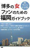 博多滞在2日目。 http://mari.tokyo.jp/lifelog/hkt-travel/ #天神 #焼きさば #中洲 #ラーメン #博多 #グルメ