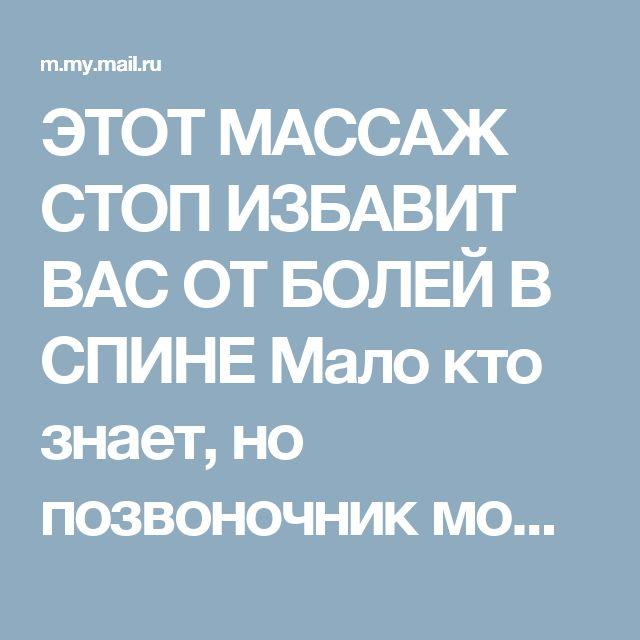 ЭТОТ МАССАЖ СТОП ИЗБАВИТ ВАС ОТ БОЛЕЙ В СПИНЕ    Мало кто знает, но позвоночник можно найти… на ребре стопы. Оказывается,... Медицина, фармация. Лечебный туризм - Мой Мир@Mail.ru