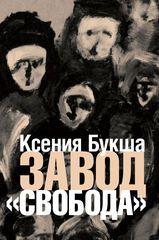 «Завод «Свобода»» (Ксения Букша)
