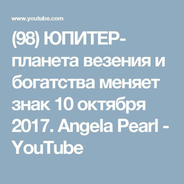 (98) ЮПИТЕР- планета везения и богатства меняет знак 10 октября 2017. Angela Pearl - YouTube