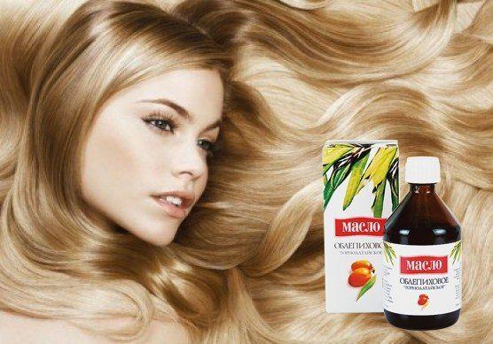 Маска с облепиховым маслом Облепиха ценится не только как чрезвычайно богатая витаминами ягода, но и как отличное средство ускорить рост волос, укрепить их, избавиться от перхоти. Благодаря высокому содержанию витаминов А и РР облепиховое масло делает волосы сильными, блестящими, густыми. Использование: При лечении выпадения волос каждый день втирать в корни за 2 часа до мытья 1 столовую ложку горячего облепихового масла в смеси с капелькой шампуня. Укутать пленкой и полотенцем. Держать 1-2…
