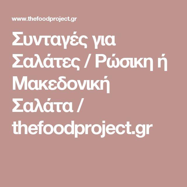 Συνταγές για Σαλάτες / Ρώσικη ή Μακεδονική Σαλάτα  / thefoodproject.gr