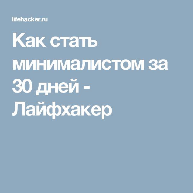 Как стать минималистом за 30 дней - Лайфхакер