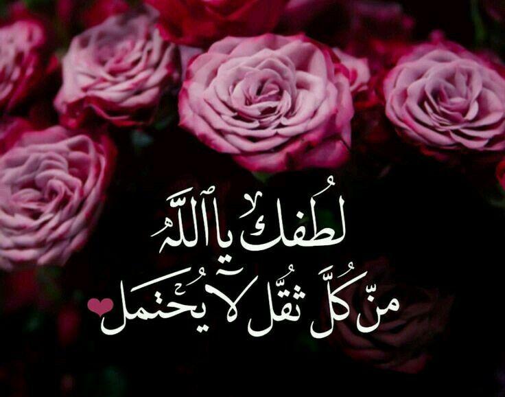 لطفك يا الله من كل ثقل لا يحتمل In 2020 Quran Arabic Islamic Pictures Islamic Dua