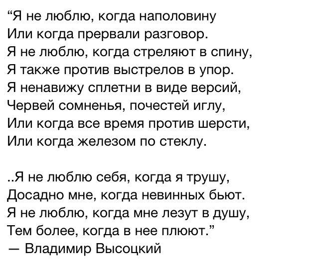 Владимир Высоцкий. Я не люблю...