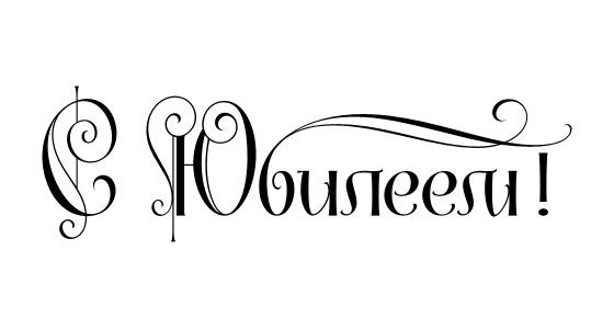 надпись с юбилеем красивым шрифтом картинки для печати вязок