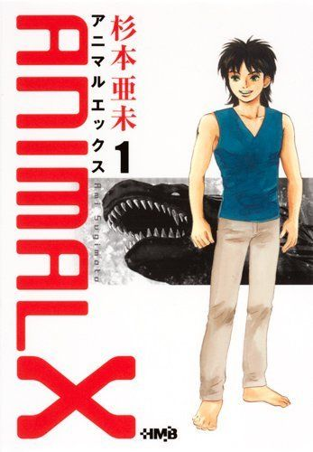 ANIMALX 1 (HMB S 6-1):Amazon.co.jp:本