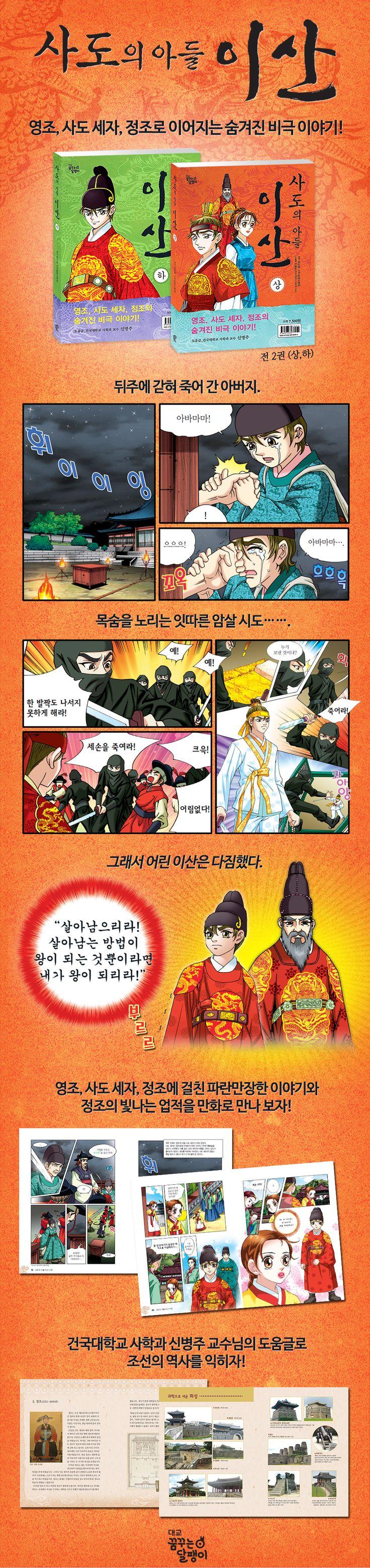 사도의 아들 이산 2권세트 예쁜 꽃미남 그림체로 만나는 이산 이야기~