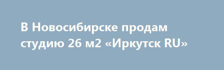 В Новосибирске продам студию 26 м2 «Иркутск RU» http://www.pogruzimvse.ru/doska54/?adv_id=38423 Продает собственник. Квартирка по сладкой цене с максимальным комфортом. Предлагаю Вам рассмотреть наш вариант и поставить в избранное, возвращайтесь мы вас ждем с просмотром. Уютный ремонт, сантехника новая, бак под горячую воду просто супер, круглый год горячая вода. ванная - кухня с избытком. Два больших окна пластик, жалюзи и сетки на окнах.   Рекомендую Вам уважаемый покупатель, посмотрите…