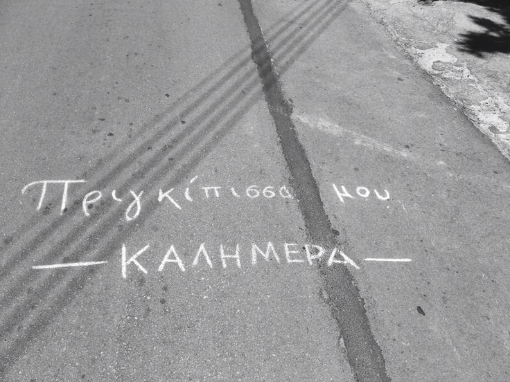 καλημέρα❤️| καλλιτέχνης του δρόμου