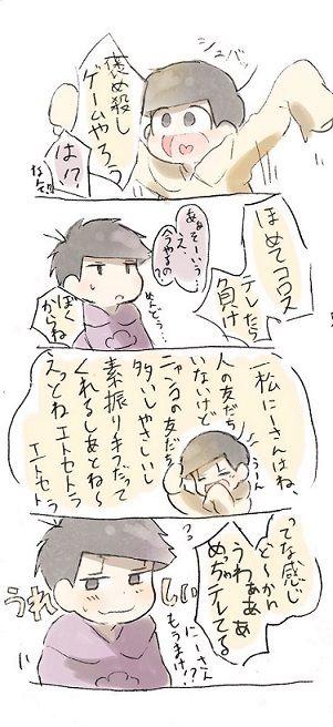 「まつまとめ7」/「白雨より」の漫画 [pixiv]