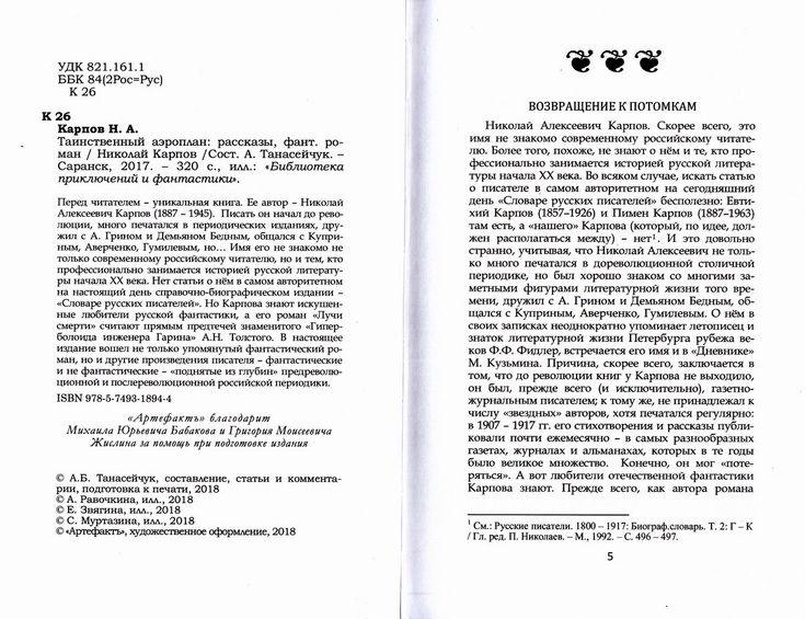 Рабочая программа по математике на 2018-2018 уч.г с 7-9 класс макарычев