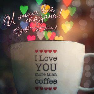 С добрым утром люблю тебя