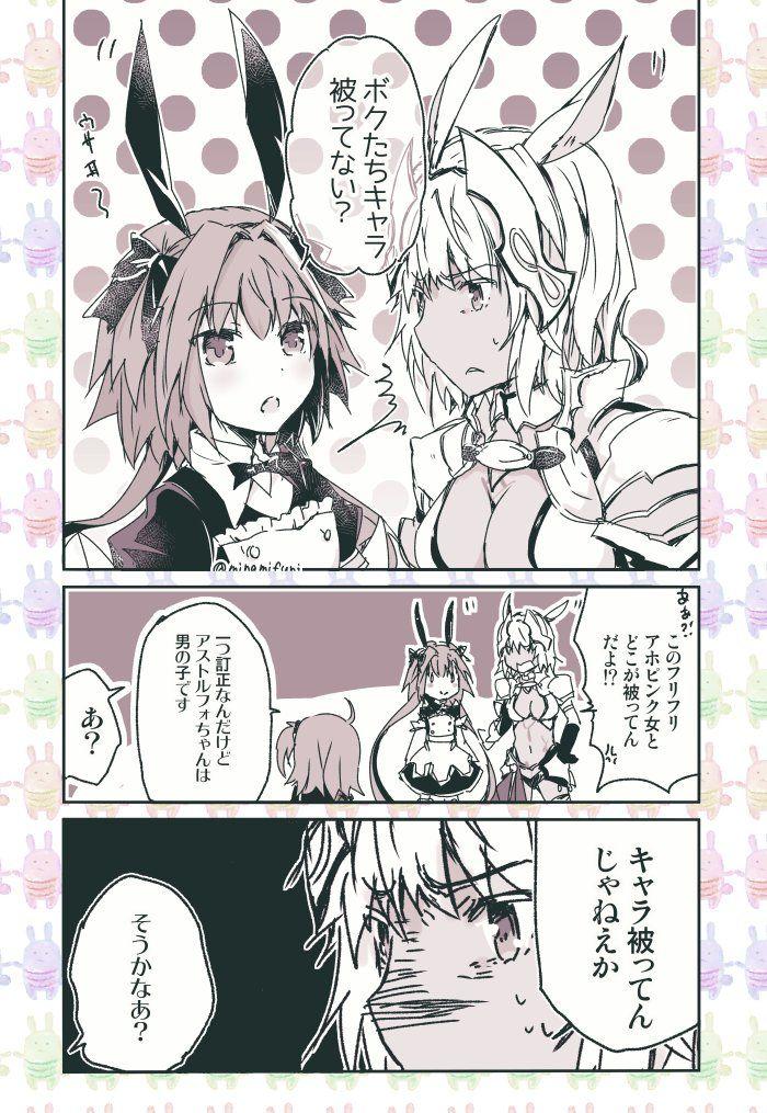 Fgo カイニスとアストルフォちゃんのうさ耳キャラ被り漫画 アニメ戦士 Fate 漫画 漫画