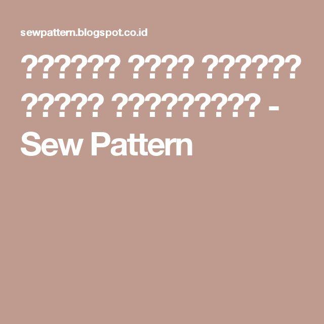 باترون مفصل لقنادر الدار بالمقاسات - Sew Pattern